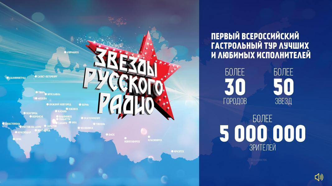 Поздравление на русском радио 99