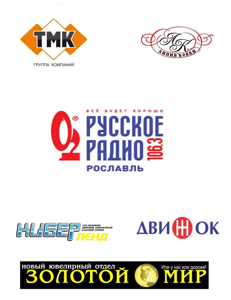 Поздравление на русском радио 47